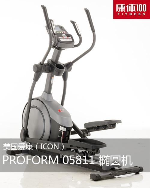 [转载]家庭健身的新宠——爱康05811椭圆机